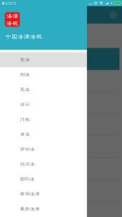 中国法律法规大全 - náhled