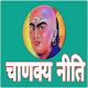 Chanakya Niti Hindi-चाणक्य नीति
