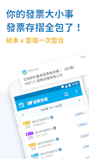 發票存摺+統一發票對獎機-雲端發票載具歸戶、會員卡管理、生活繳費 Screenshot