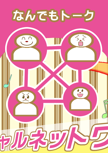 免費下載遊戲APP|なんでもトークOK app開箱文|APP開箱王