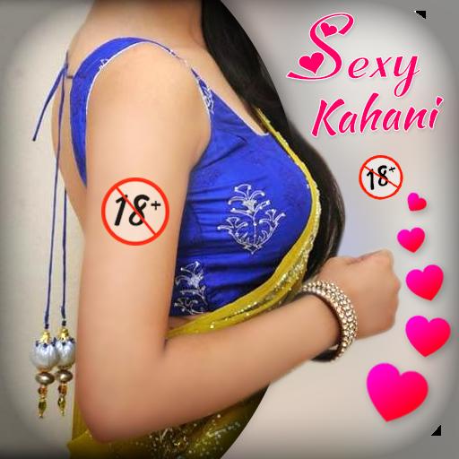 सेक्सी कहानि Sexy kahani