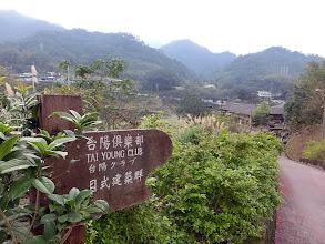 Photo: 台陽俱樂部又名石底俱樂部,是日據時期台陽礦業的招待所,現在是市定古蹟,下山再來逛逛。