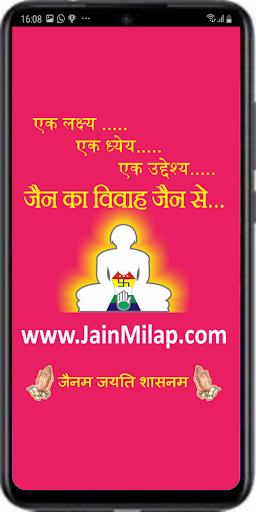 Jain Milap जैन का विवाह जैन से ही… 1.6 screenshots 1
