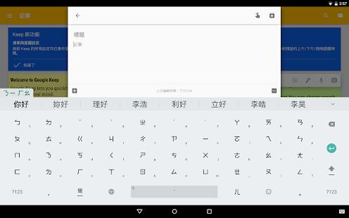 Google Zhuyin Input Screenshot 9
