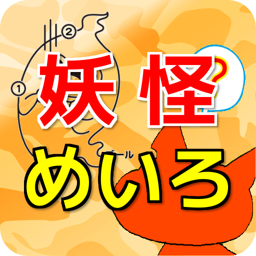 教育の迷路脱出 for 妖怪ウォッチ 子供向け無料知育ゲームアプリ LOGO-記事Game