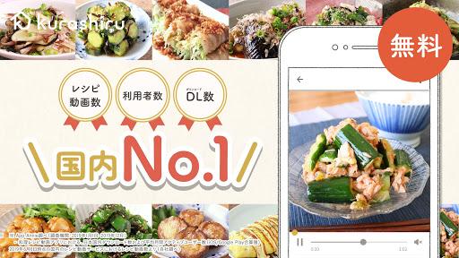 クラシル - 料理をレシピ動画で簡単に 13.0.1 screenshots 1