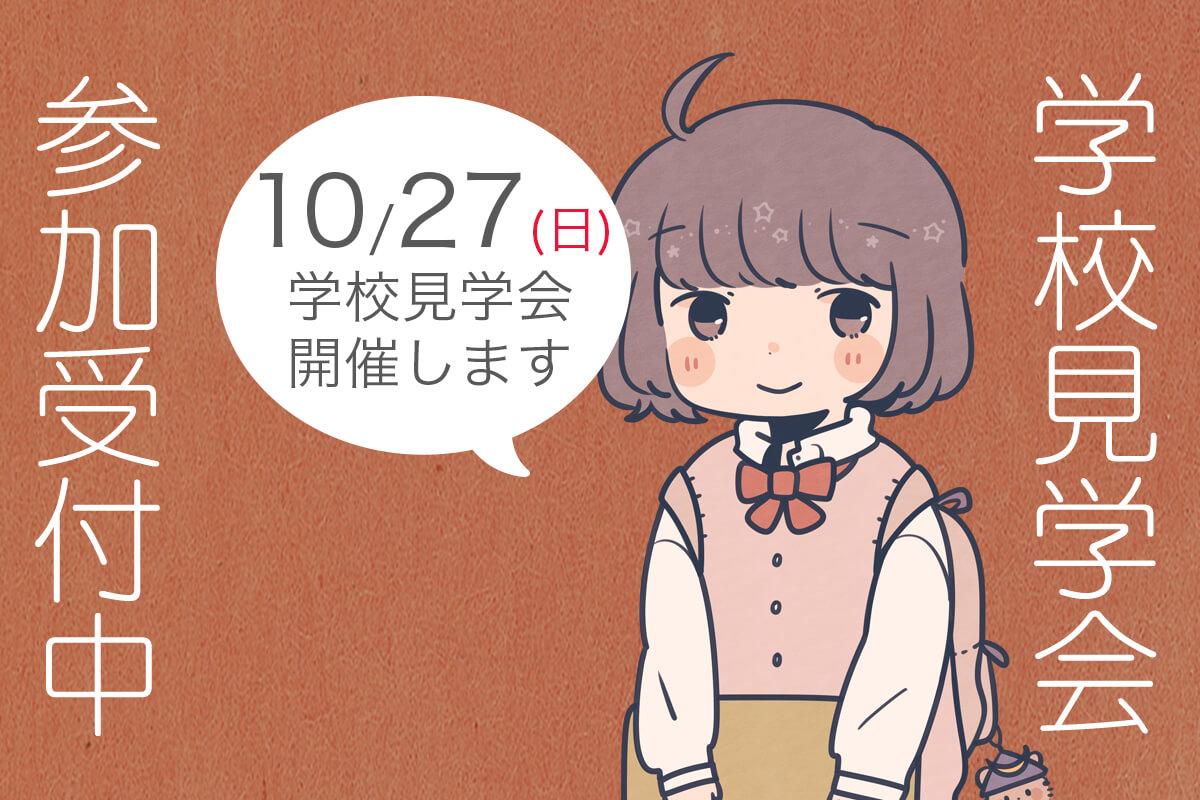 【イベント情報】2019年10月27日(日曜日)に学校見学会を開催します。