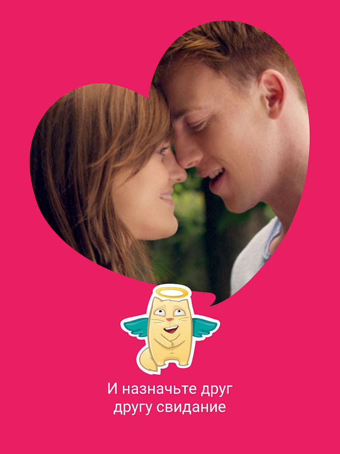 знакомства в россии с парнями