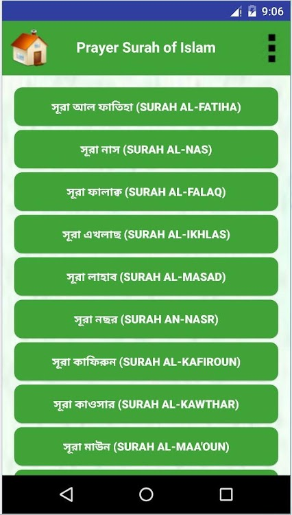 Namaz Surah in Bangla with MP3 – (Android Apps) — AppAgg