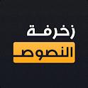 زخرفة النصوص الاحترافي icon