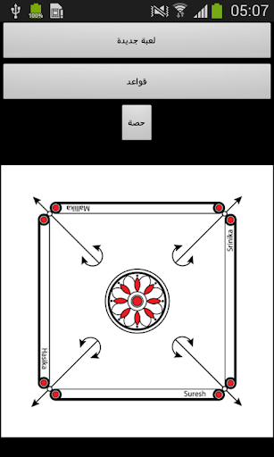 how to play carrom perfectly