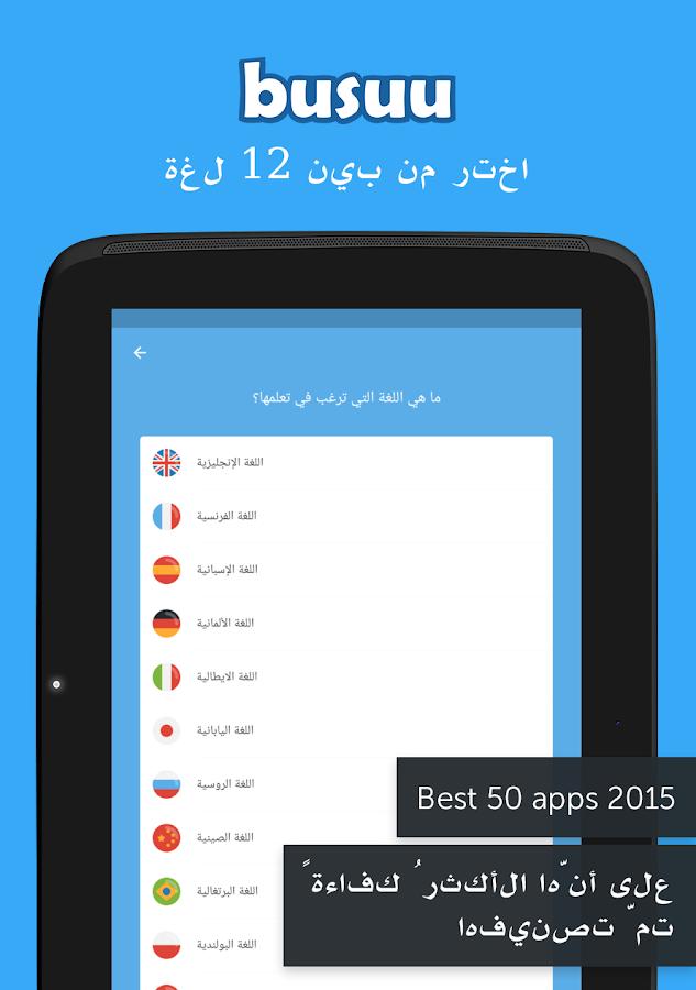 تطبيق تعلم اللغات الرهيب busuu
