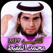 Muhammad Al Muqit Full Mp3