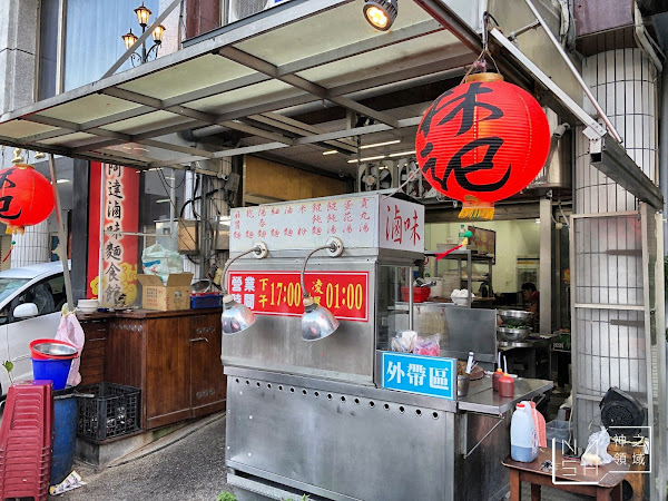 林記阿達魯味麵食館