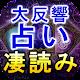 大反響占い【凄読み占い】占い師 momoko. Download for PC Windows 10/8/7