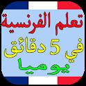 تعلم الفرنسية في 5 دقائق يوميا icon