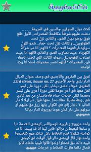 نكت مغربية - اضحك معانا screenshot 5