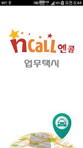 엔콜(업무) screenshot 0