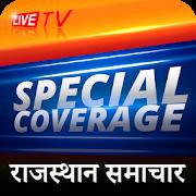 Rajasthan News in Hindi- राजस्थान समाचार