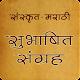 Sanskrit Subhashit | संस्कृत सुभाषित