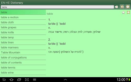 【免費書籍App】English Hebrew Dictionary Free-APP點子