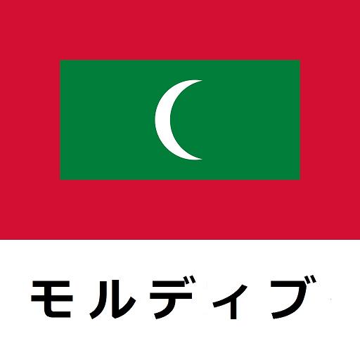 モルディブ旅行ガイドTristansoft 旅遊 App LOGO-APP開箱王
