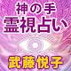神の手占い◆スピリチュアリスト武藤悦子 Download for PC Windows 10/8/7