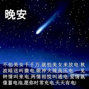 晚安带字花图片 - náhled