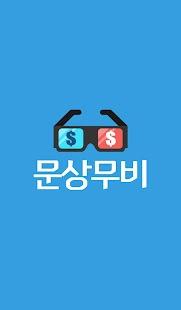 문상무비 - 돈버는앱 문상생성기 문화상품권 - náhled