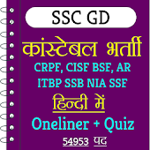 SSC GD Constable Exam In Hindi 2018