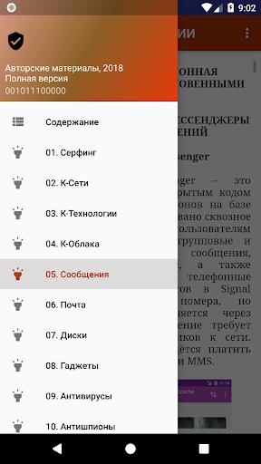 Защита информации screenshot 1