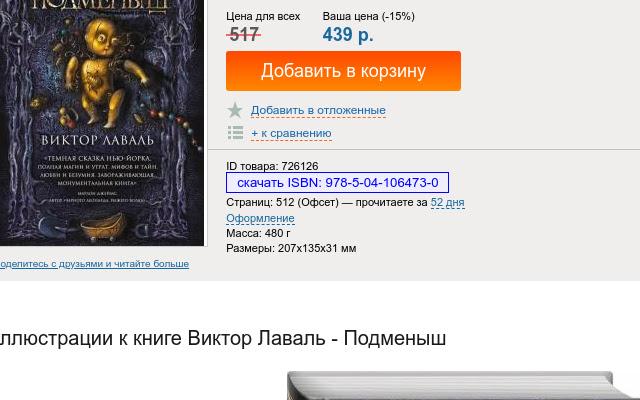 Скачать книгу по ISBN