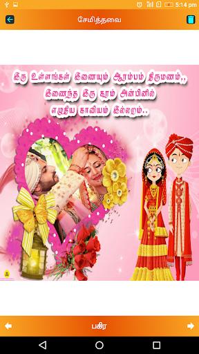 Wedding Photo Frames Marriage Wishes Tamil Editor Screenshot 5