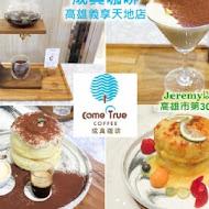 Come True Coffee 成真咖啡