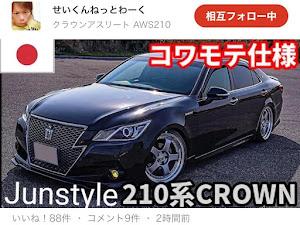 クラウンアスリート AWS210のカスタム事例画像 nao【Jun Style】さんの2020年05月01日08:42の投稿