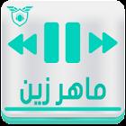 اغاني ماهر زين رنات  بدون نت -  maher zain icon