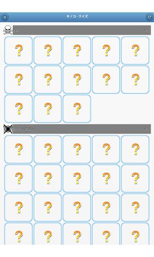 無料益智Appのキノコ - クイズ|記事Game