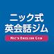 ニック式英会話ジム ベータ版 Android