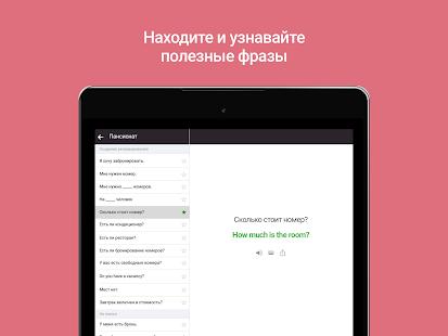 Переводчик Microsoft Screenshot