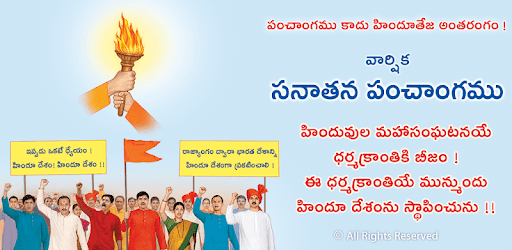 Sanatan Telugu Calendar 2019 (Panchangam) - Apps on Google Play