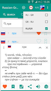 Russian-greek and Greek-russian dictionary - náhled