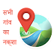 Download All Village Map - सभी गांव का नक्शा For PC Windows and Mac