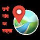All Village Map - सभी गांव का नक्शा APK