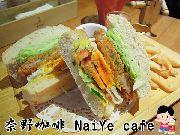 奈野咖啡 NaiYe cafe(鳥巢早午餐)