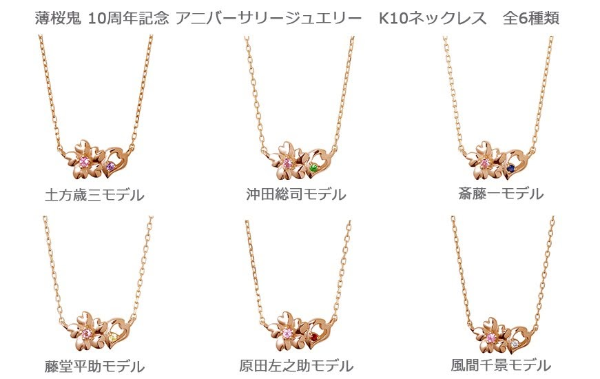 【画像】薄桜鬼10周年記念 K10ネックレス