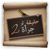 Truth or Dare 2 (Arabic)