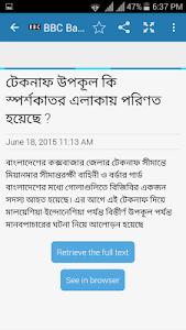 Bangladesh Online News App screenshot 14