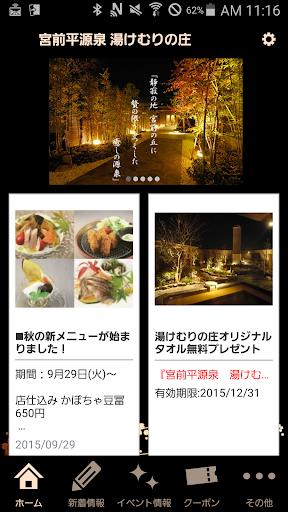 湯けむりアプリ@宮前平