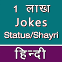 Latest Jokes Hindi (हिंदी चुटकुले) Funny Message icon