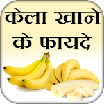 Benifits Of Banana Kele Ke Fayde icon